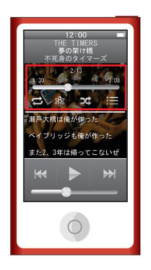 歌詞表示/シャッフル/リピート設定画面イメージ