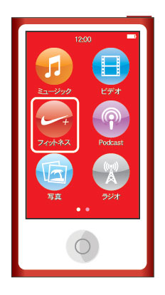 iPod nano 第7世代でフィットネスを使う