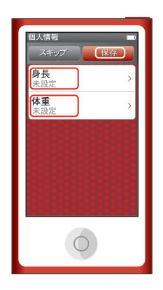 iPod nano 第7世代 フィットネスAppで身長、体重の情報を設定する