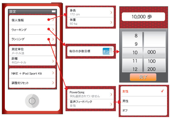 iPod nano 第7世代 フィットネス基本設定