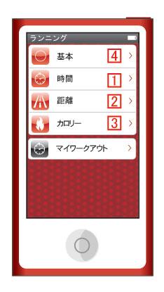 フィットネスAppのランニングの基本画面