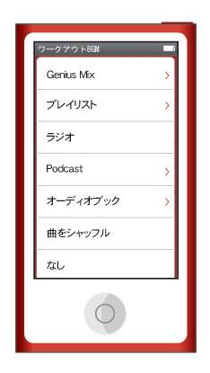 ランニング中のBGM選択画面