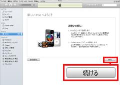 iPod shuffle[第4世代]:新しいiPodへようこそ画面