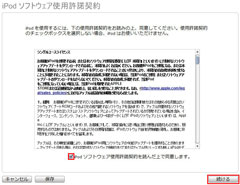 iPod shuffle[第4世代]:iPodソフトウェア使用許諾契約画面