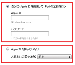 iPod shuffle[第4世代]:Apple ID選択