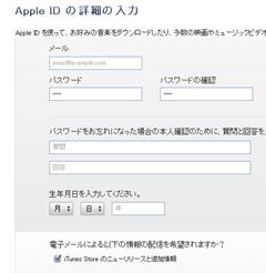 Apple IDの詳細入力画面