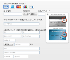 クレジットカード登録:支払い情報の入力画面