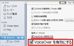 iPod shuffle 第4世代でVoice Over機能を使うにはiTunesで機能を有効にします。