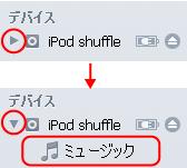 iPod shuffle 第4世代 ミュージックを選択