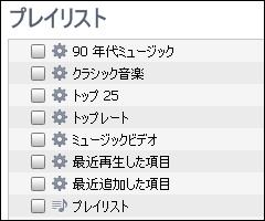 特定のプレイリストを選択してiPod shuffleと同期する