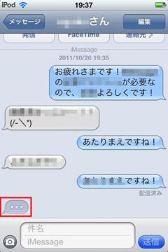 iPod touchのメッセージやり取りイメージ