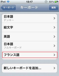 iPod touchのキーボードにフランス語が追加された状態