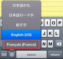 iPod touchで文字入力する時にFrance語が追加された状態