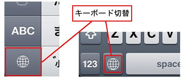 iPod touchのキーボード上にある地球マークでキーボードの種類を切り替えます。
