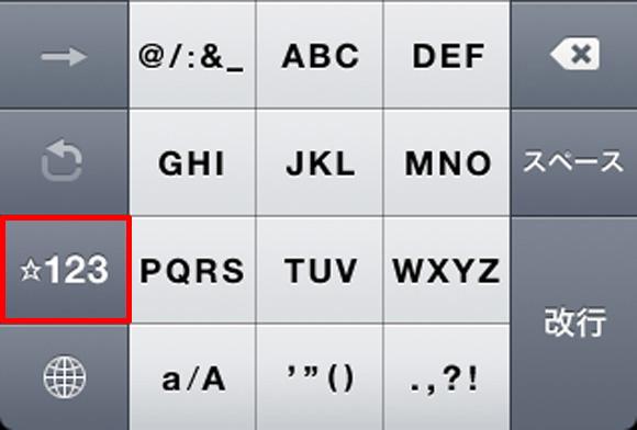 英字から数字キーボードへ