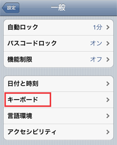 iPod touch 設定 一般 キーボードを選択
