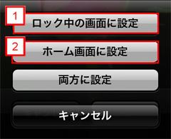 ロック画面/ホーム画面/両方とも変更のいずれかを選択