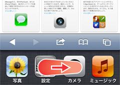 iPod touchの画面の向き操作説明
