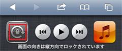 iPod touchの画面の向きをロック