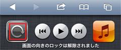 iPod touchの画面の向きをロック解除