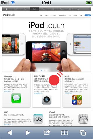 iPod touch ダブルタップで拡大