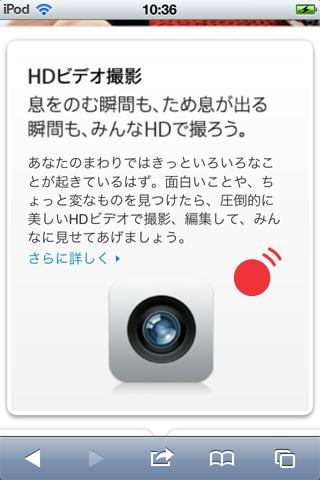 iPod touch ダブルタップで縮小