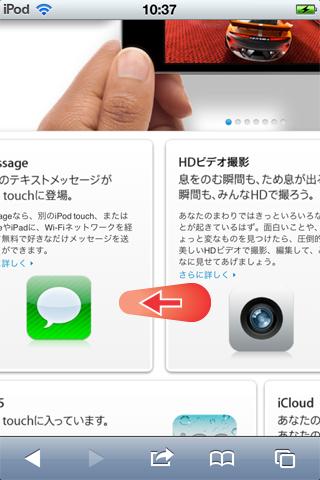 iPod touch スクロール操作