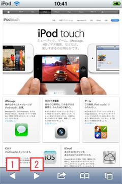 iPod touch 前のwebページを見る