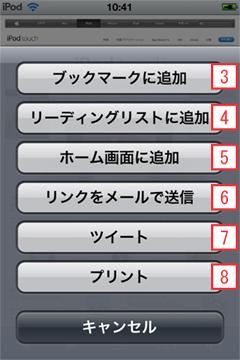 iPod touch Safariのその他の操作