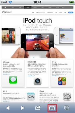 iPod touch ブックマークからページを開く