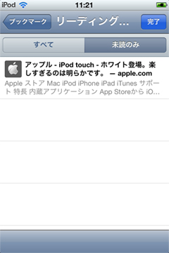 iPod touch リーディングリスト機能