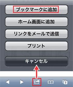 iPod touch ブックマーク登録手順