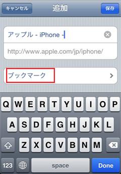 iPod touch ブックマーク フォルダ切替