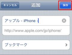 iPod touch ブックマークの追加