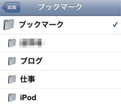 iPod touch ブックマーク作成場所を決める