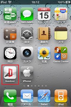 iPod touch ホーム画面にWebクリップ
