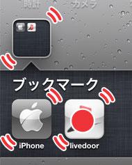 iPod touch アイコン整理