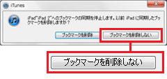 iPod touch ブックマークの同期、削除