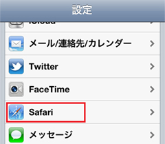 iPod touchでSafariの設定を行なう