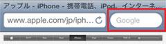 iPod touchでSafariの検索エンジン設定を行なう