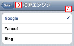 iPod touchでSafariの検索エンジン選択