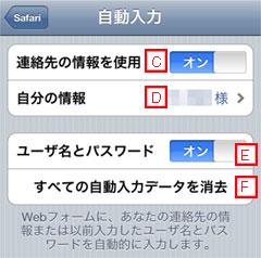 iPod touch ユーザー名とパスワードを自動入力