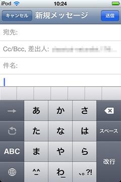 iPod touch Eメール新規作成