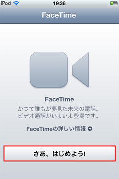 iPod touch FaceTimeの初期画面
