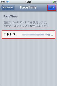 FaceTimeの登録アドレスを入力