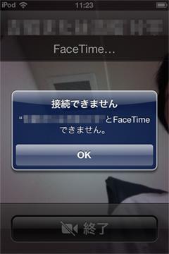 FaceTime 接続できませんエラー