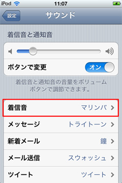 FaceTimeの着信音の設定を変更する/着信音選択