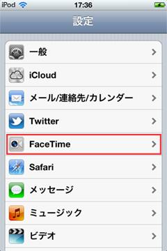 FaceTimeの設定を行なう