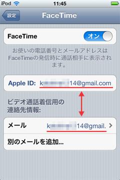 FaceTimeの登録アドレスとApple IDを確認