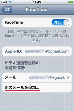 FaceTimeで別のアドレスを登録